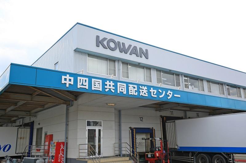 冷凍 冷蔵倉庫 中四国 配送 センター 物流