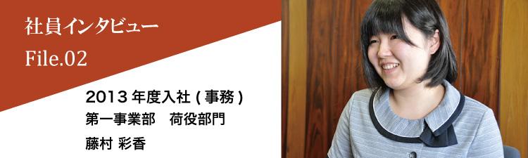 コーワン 第一事業部 採用 社員 インタビュー 02