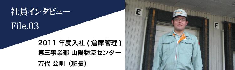 コーワン 第二事業部 採用 社員 インタビュー 03