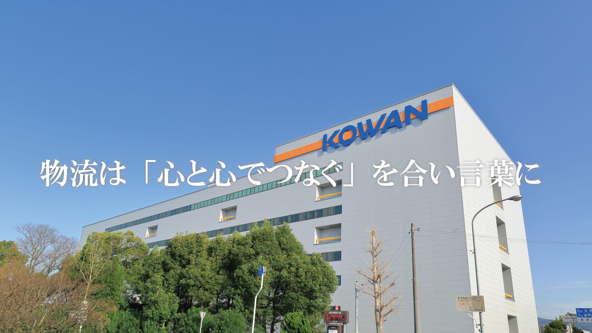 コーワン 株式会社 リクルート トップ 画像01