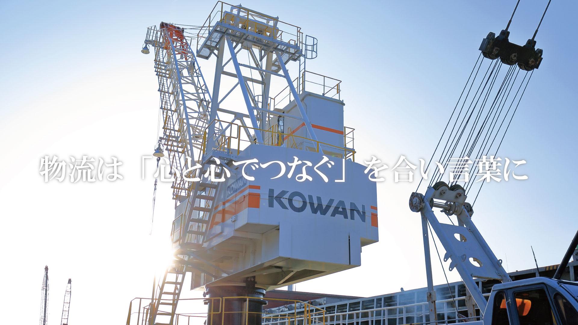 コーワン 株式会社 リクルート トップ 画像03